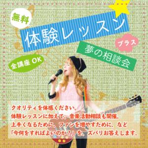 東京の音楽教室 無料体験レッスン