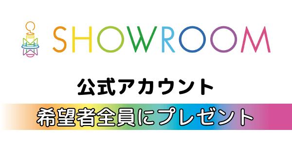 SHOWROOM公式アカウント